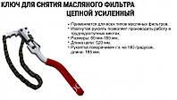 Ключ для снятия масляного фильтра цепной усиленный 60-160 мм