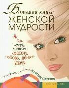 Большая книга женской мудрости, которая принесет красоту, любовь, деньги, удачу. Большая книга мален