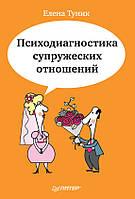 Психодиагностика супружеских отношений, 978-5-496-00981-2