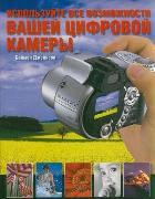 Используйте все возможности цифровой камеры, 5-17-033741-8