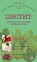 Цистит: диагностика, лечение, профилактика, 978-5-9684-2145-6