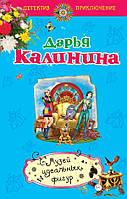 Калинина. Музей идеальных фигур, 978-5-699-73045-2