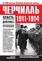 Черчилль. 1911-1914. Власть. Действие. Организация. Незабываемые дни, 978-5-386-07017-5