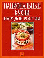 Национальные кухни народов России, 978-5-699-48363-1, 9785699483631