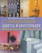Философия цвета в интерьере, 978-5-98150-216-3