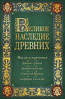 Великое наследие древних: мысли и изречения древних греков, древних римлян, учителей Церкви, 978-5-6