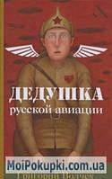 Дедушка русской авиации, 978-5-389-00739-0