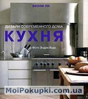 Кухня. Дизайн современного дома, 978-5-9561-0218-3