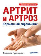 Артрит и артроз. Карманный справочник, 978-5-496-01457-1