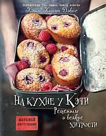 На кухне у Кэти. Рецепты и всякие хитрости, 978-5-699-71174-1