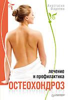 Остеохондроз. Лечение и профилактика, 978-5-459-01576-8