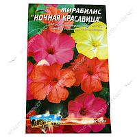 Семена мирабилис евро пакет Ночная красавица 20 семян