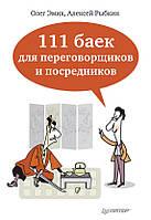 111 баек для переговорщиков и посредников, 978-5-496-01133-4