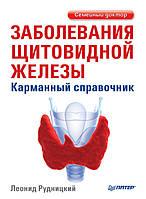 Заболевания щитовидной железы. Карманный справочник, 978-5-496-01461-8