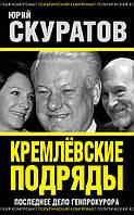 Кремлевские подряды. Последнее дело Генпрокурора, 978-5-4438-0689-1