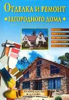 Отделка и ремонт загородного дома, 5-94538-343-0, 9785953330947
