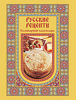 Русские рецепты. Кулинарный календарь, 978-5-7793-2128-0