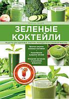 Зеленые коктейли. Рецепты для здоровья, энергии, молодости и стройной фигуры, 978-5-699-67525-8