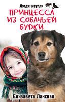 Принцесса из собачьей будки, 978-5-386-07191-2