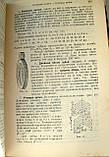 Справочник по нефтяному делу. 1925 год. Часть 3-я, фото 9