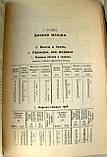 Справочник по нефтяному делу. 1925 год. Часть 3-я, фото 10