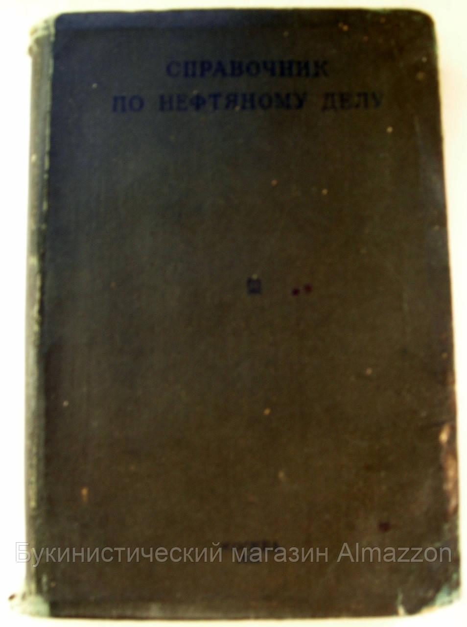 Справочник по нефтяному делу. 1925 год. Часть 3-я