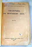Справочник по нефтяному делу. 1925 год. Часть 3-я, фото 2