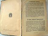 Справочник по нефтяному делу. 1925 год. Часть 3-я, фото 3