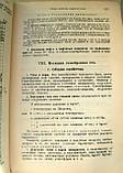 Справочник по нефтяному делу. 1925 год. Часть 3-я, фото 5