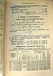 Справочник по нефтяному делу. 1925 год. Часть 3-я, фото 6