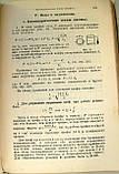 Справочник по нефтяному делу. 1925 год. Часть 3-я, фото 8
