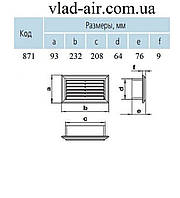 Решетка торцевая Вентс 204*60, фото 1