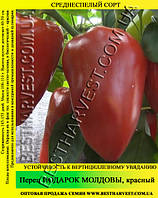 Семена перца Подарок Молдовы, красный 100 г