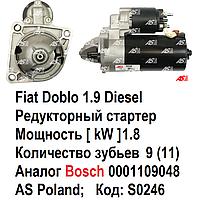 S0246. Редукторный стартер 1.8 кВт 9 (11) зубьев. AS Poland аналог Bosch 0001109048