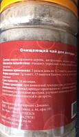 Чай очищающий для восстановления работы желудка ( 15 пак.)