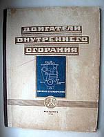 """Каталог-справочник """"Двигатели внутреннего сгорания"""". 1945 год"""