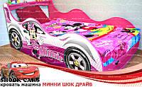 Оригинальная кровать машина МИННИ ШОК ДРАЙВ - только для Вас http://кровать-машина.com.ua/, нарисована с любовью!