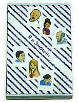 """""""Я и Эмоции"""" (Рубель Н., Дубашидзе Н.) - Метафорические ассоциативные карты"""