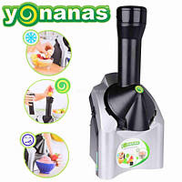 Мороженица Yonanas Frozen Treat Maker, фруктовый аппарат комбайн