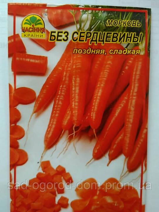 Морковь без сердцевины 2г