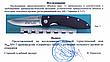 Нож складной туристический Grand Way MV-8, фото 3