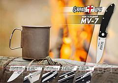 Нож складной туристический Grand Way MV-7, фото 2