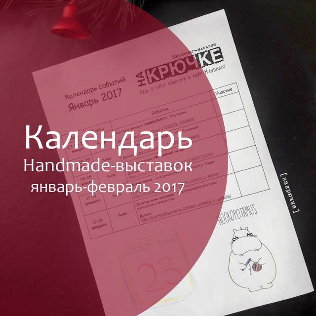 Календарь выставок Handmade январь-февраль 2017