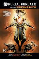 Mortal Kombat X. Книга 3. Кровавый остров. Автор: Киттелсен Ш.