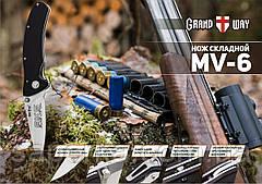 Нож складной туристический Grand Way MV-6, фото 2