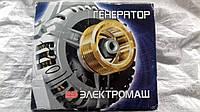 Генератор 65А Электромаш Херсон Сенс, Таврия, Славута 97T.3701