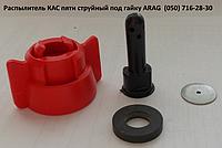 Распылитель КАС пяти струйный (комплект №2)