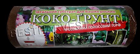 """Кокосовый торф диск """"Коко-грунт"""" 0,65 кг, фото 2"""