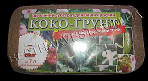 Кокосовый брикет «Коко-грунт» 0,5 кг, оригинал, фото 2
