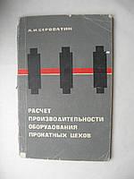 """А.Сероватин """"Расчет производительности оборудования прокатных цехов"""""""